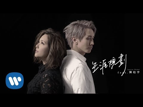 衛蘭 Janice Vidal - 生涯規劃 feat. 陳柏宇 Life Plan feat. Jason Chan (Official Music Video)