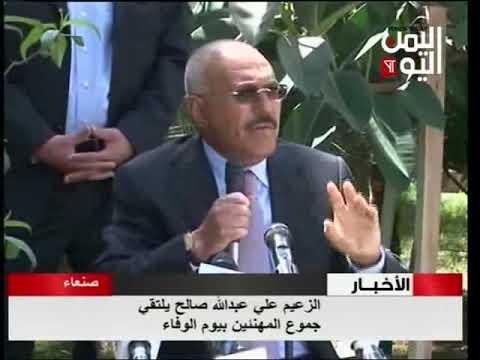 كلمة الزعيم علي عبدالله صالح امام جموع المهنئين بيوم الوفاء