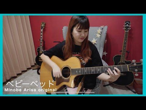 ベビーベッド/みのべありさ -acoustic ver.-オリジナル曲フルバージョン【弾き語り】in my room