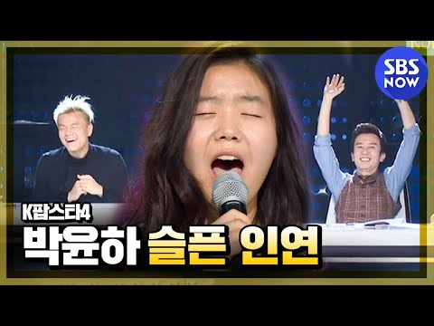 SBS [K팝스타4] - 랭킹오디션, 박윤하 '슬픈 인연'