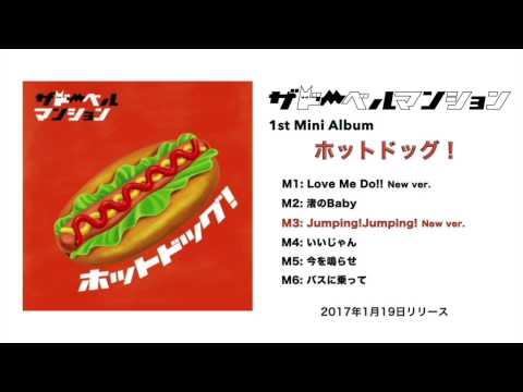 ザ ドーベルマンション 1st Mini Album『ホットドッグ!』全曲トレーラー