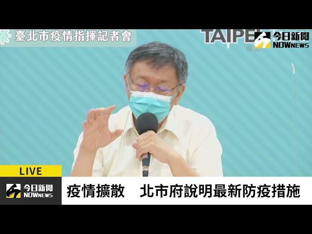 直播/台北市長柯文哲說明防疫措施