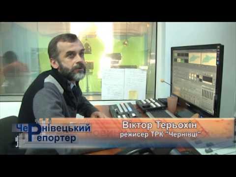 Чернівецький репортер - 15 листопада