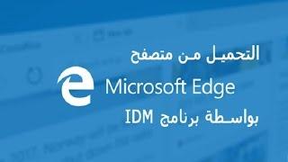 ح 137 : كيفية التحميل من متصفح مايكروسوفت إيدج بواسطة IDM     -