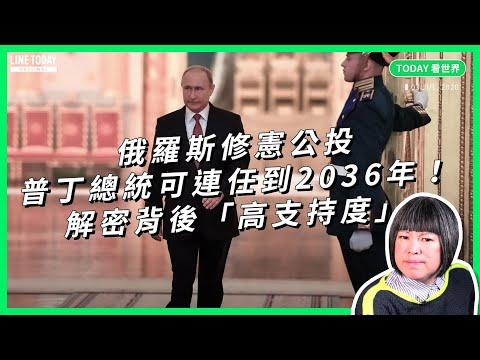 俄羅斯修憲公投 普丁總統可連任到2036年!解密背後「高支持度」【TODAY 看世界】