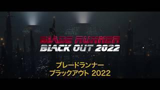 渡辺信一郎監督 ブラックアウト 2022 予告
