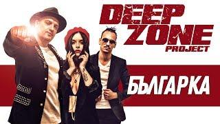 DEEP ZONE Project - Българка / Bulgarka