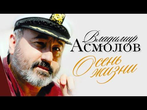 Владимир Асмолов Осень жизни