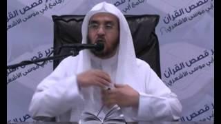 تدبر قصص القرآن الحلقة9