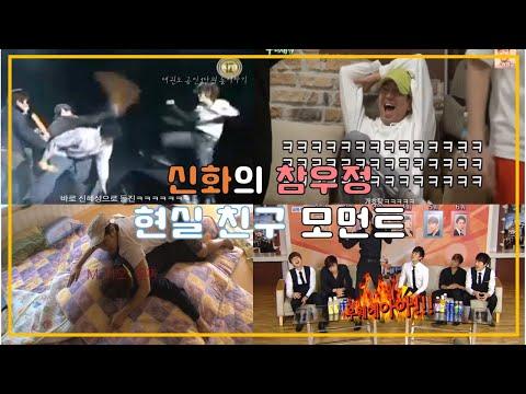 [신화] 신화의 참우정 - 22년차 그룹의 현실친구 모음 🍊🍊 / SHINHWA's real friendship