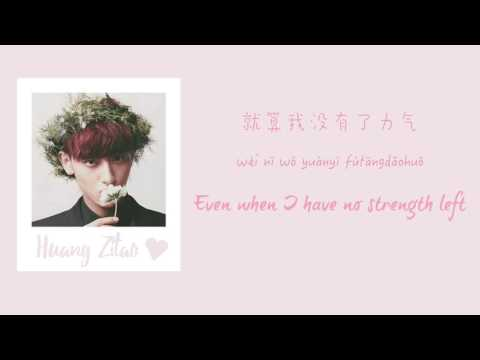 Ztao (黄子韬) - For You (为你) [Chinese/Pinyin/English Lyrics]
