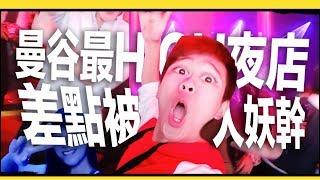 曼谷No.1夜店 差點被人妖幹|超強系列(微恐怖)