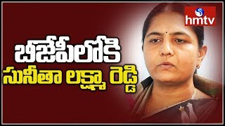 Sunitha Lakshma Reddy To Join BJP..