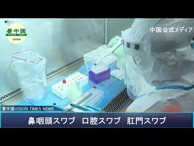 Japan urges China to waive anal swab virus test