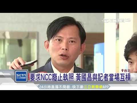 623反紅媒 黃國昌要求NCC廢媒體執照|三立新聞台