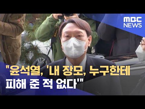 """""""윤석열, '내 장모, 누구한테 피해 준 적 없다'"""" (2021.06.01/5MBC뉴스)"""
