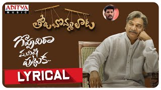 Goppadi Raa Manishi Puttuka Video Lyrical- Tholu Bommalata..