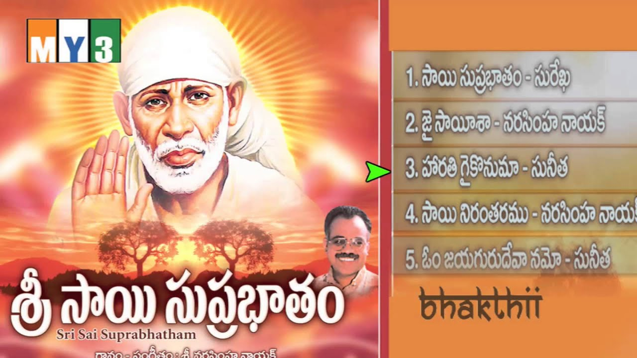Shirdi sai baba devotionals songs download | shirdi sai baba.