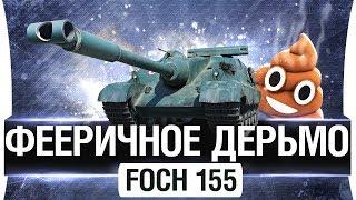 ФЕЕРИЧНОЕ ДЕРЬМО ● Foch 155 - 2017