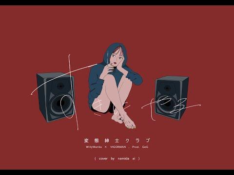 [cover]  なみだ藍「変態紳士クラブ(WillyWonka × VIGORMAN) - 好きにやる (Prod. GeG)」