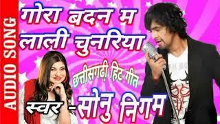 Sonu Nigam - Chhattisgarhi Song - Cg HD Quality Video Songs ||