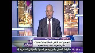 على مسئوليتي مع أحمد موسى (17-3-2018)     -