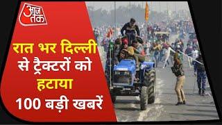 Hindi News Live : आज की बड़ी खबरें | रात भर दिल्ली से ट्रैक्टरों को हटाया | Breaking News