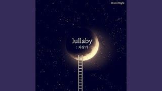 자장가 (모차르트 반짝반짝 작은별) (EP 빗소리) (Lullaby) (Mozart Twinkle Twinkle...
