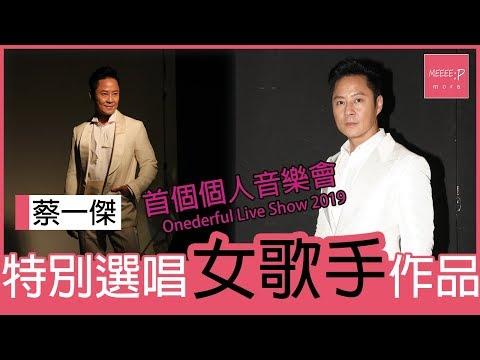 蔡一傑10月個人音樂會 特別選唱女歌手作品