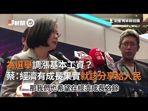 為選舉調漲基本工資?蔡英文:經濟有成長果實就該分享給人民