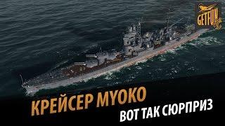 Myoko - вот так сюрприз.  Обзор корабля