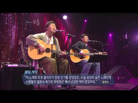 The ebs space_621회_송창식,윤형주  -  웨딩 케익