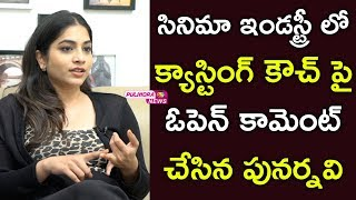 Punarnavi speaks about casting couch in Tollywood, beauty ..