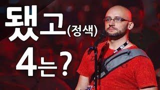 [한글자막] 악몽이 된 디아블로 모바일 공개 현장 feat.양덕의 패기