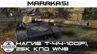 Нагиб Т-44-100(Р), 25к кпд wn8, 7.3к урона