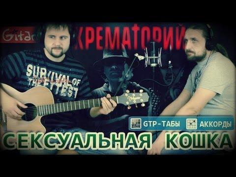 Сексуальная Кошка - Крематорий (Gitarin.Ru) GTP-табы, аккорды