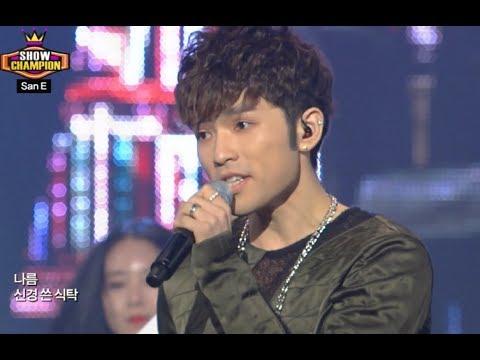 San E - Break Up Dinner, 산이(feat. 산체스 Of 팬텀) - 이별식탁, Show Champion 20131218