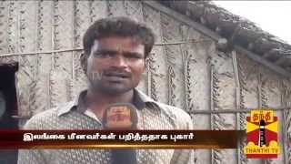 Atrocity Of Sri Lankan Navy On Pamban Fishermen spl video news 26-04-2014