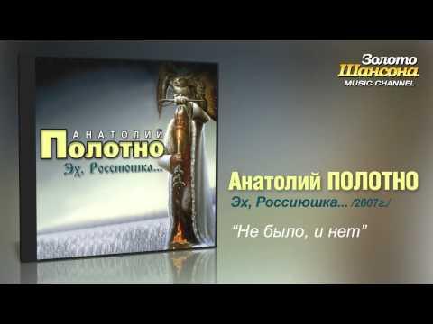 Анатолий Полотно - Не было, и нет (Audio)