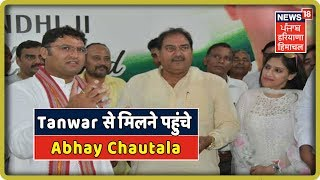 Haryana Election Breaking News : Ashok Tanwar के घर मिलने पहुंचे Abhay Chautala