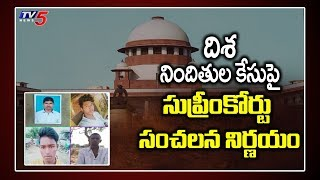 Supreme Court Sensational Decision in Disha Accused Case..