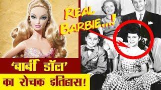 'बार्बी डॉल' का रोचक इतिहास  | Barbie Doll History in Hindi | Historic hindi