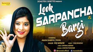 Look Sarpancha Bargi – Raj Mawar Video HD