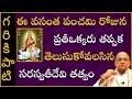 వసంత పంచమి రోజున ప్రతీఒక్కరు తప్పక తెలుసుకోవలసిన సరస్వతీదేవి తత్వం | Garikapati Narasimha Rao Latest