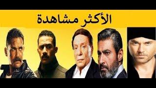 افضل 10 مسلسلات مصرية بالترتيب والاكثر مشاهدة فى رمضان 2018 ...