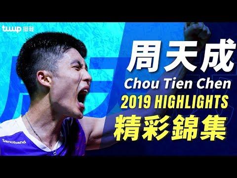 2019周天成比賽錦集 ChouTienChen highlights