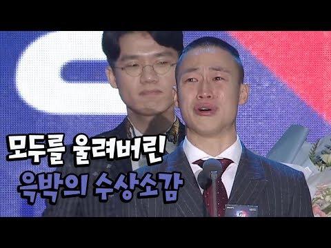 (감동주의) 모두를 눈물바다로 만든 최고다윽박의 수상 소감 I 2017 아프리카TV BJ대상 [oh Hot] - KoonTV