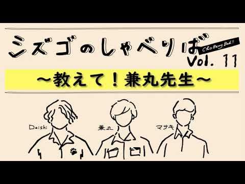 ~教えて!兼丸先生~【シズゴのしゃべりばチョベリバ!!vo.11 】