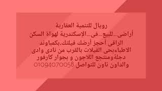 حي الفيلات على الطريق الدائرى بالاسكندرية بجوار كارفور والداون تاون ...