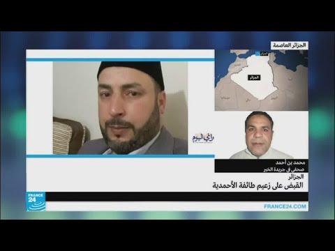 الجزائر تلقي القبض على زعيم الطائفة الأحمدية